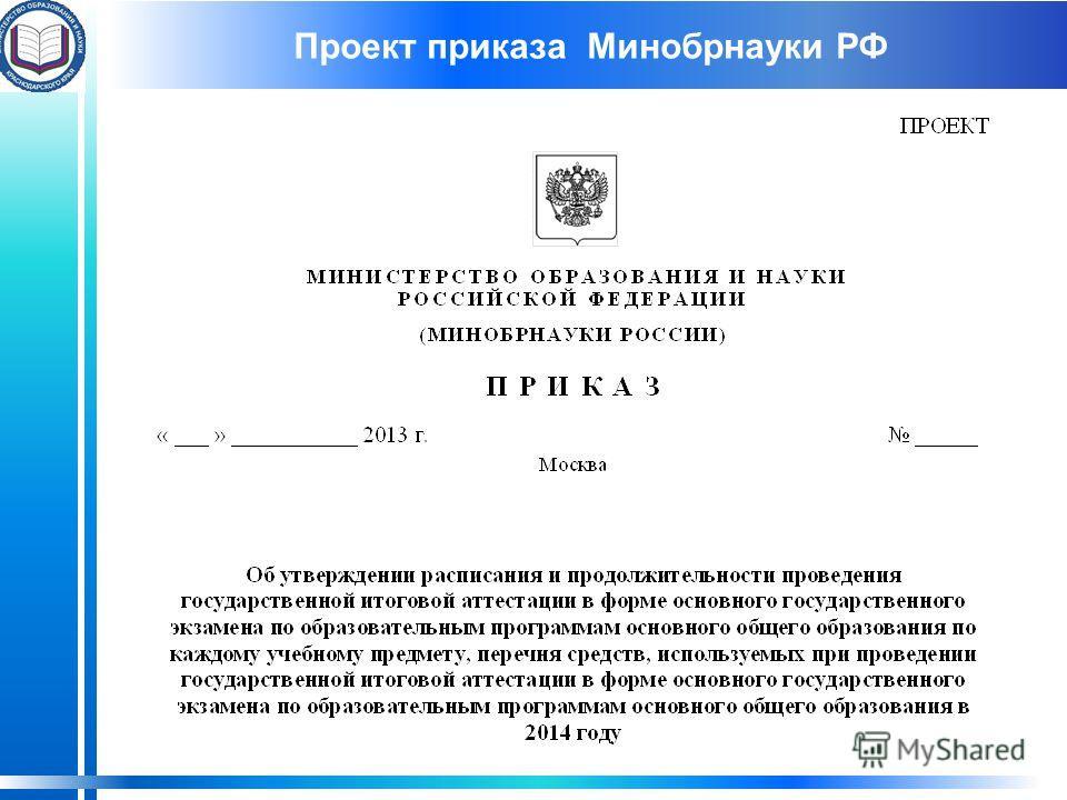 Проект приказа Минобрнауки РФ