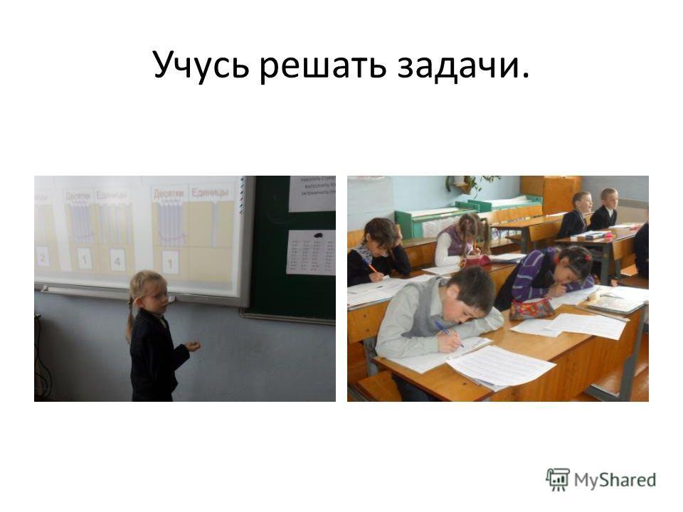 Урок математики 1,3 классы