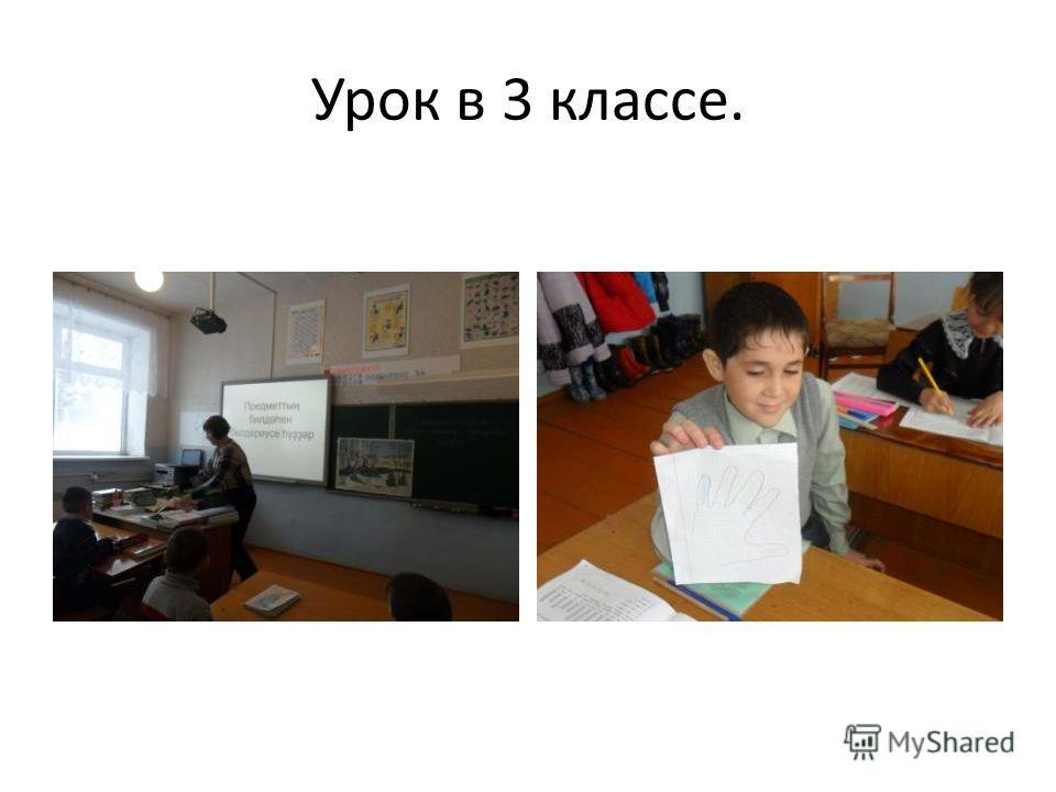 Урок башкирского языка во 2 классе