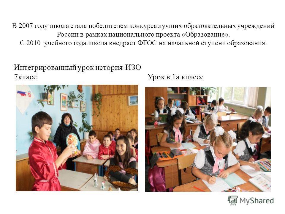 В 2007 году школа стала победителем конкурса лучших образовательных учреждений России в рамках национального проекта «Образование». С 2010 учебного года школа внедряет ФГОС на начальной ступени образования. Интегрированный урок история-ИЗО 7 класс Ур