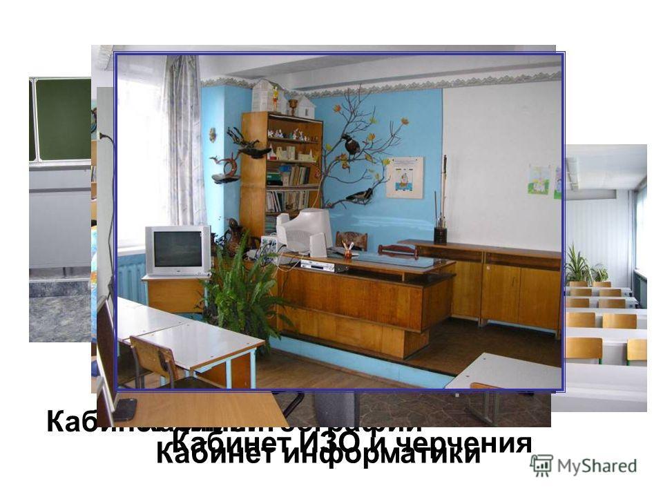 Кабинет химии Кабинет информатики Кабинет географии Кабинет ИЗО и черчения