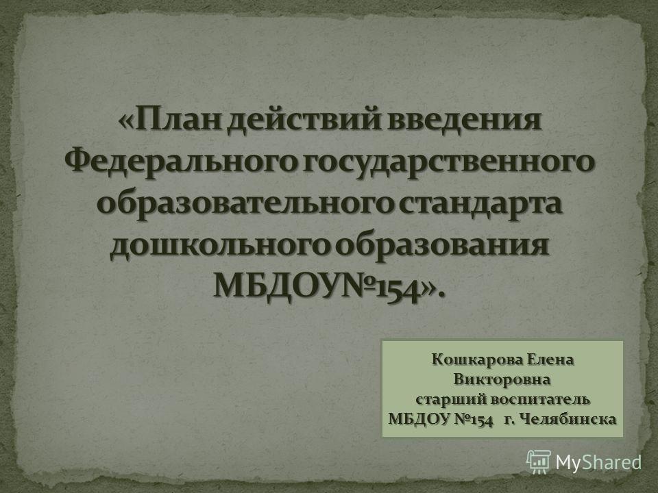 Кошкарова Елена Викторовна старший воспитатель МБДОУ 154 г. Челябинска