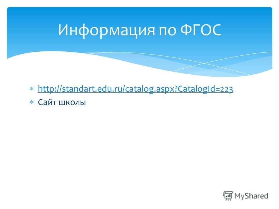 Информация по ФГОС http://standart.edu.ru/catalog.aspx?CatalogId=223 Сайт школы
