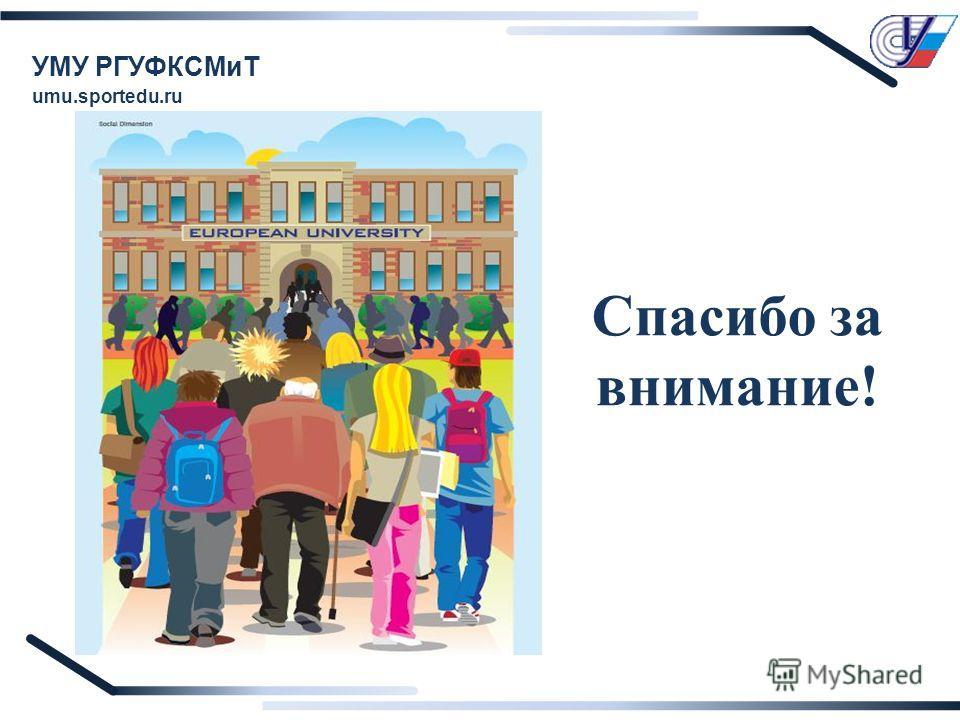 Спасибо за внимание! УМУ РГУФКСМиТ umu.sportedu.ru