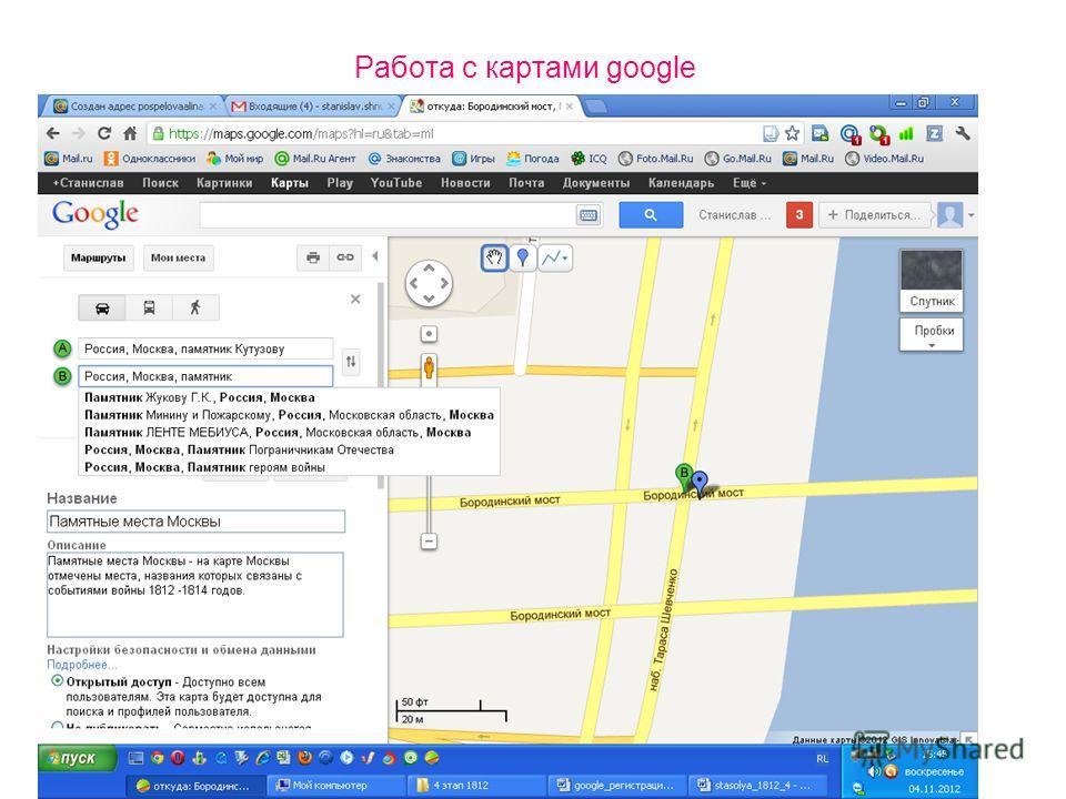Работа с картами google