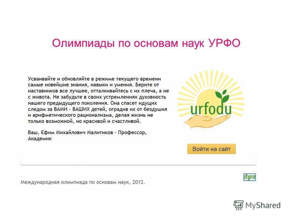 Олимпиады по основам наук УРФО
