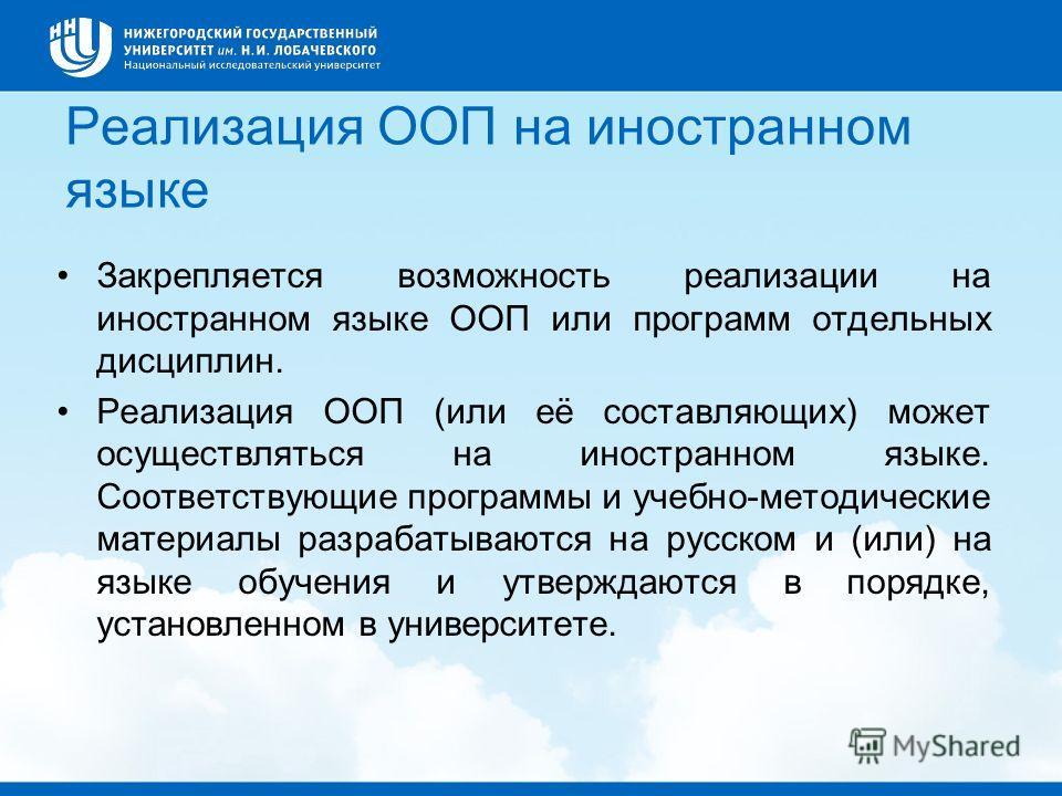 Реализация ООП на иностранном языке Закрепляется возможность реализации на иностранном языке ООП или программ отдельных дисциплин. Реализация ООП (или её составляющих) может осуществляться на иностранном языке. Соответствующие программы и учебно-мето