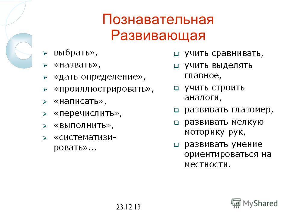 23.12.13 Познавательная Развивающая