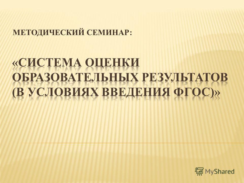 МЕТОДИЧЕСКИЙ СЕМИНАР: