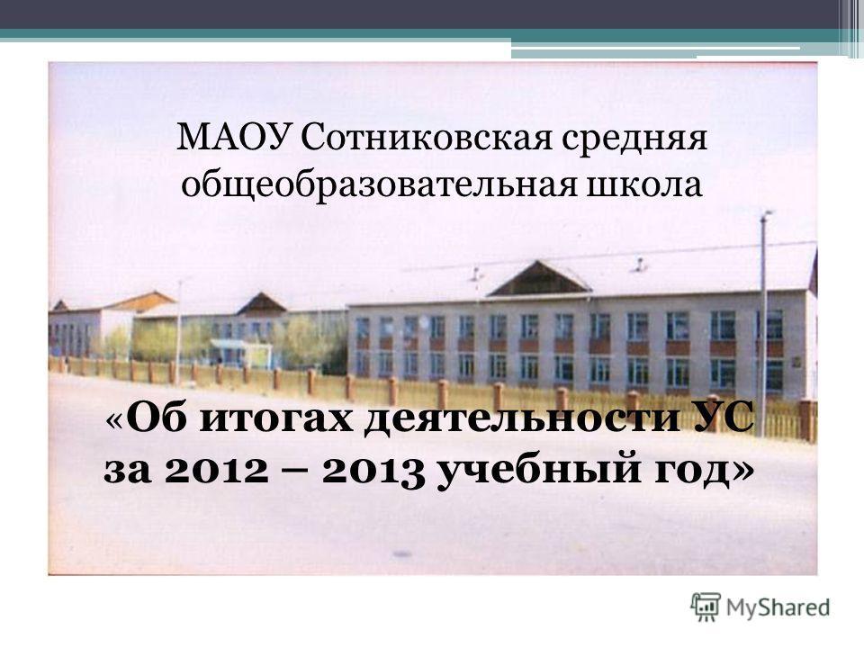 МАОУ Сотниковская средняя общеобразовательная школа « Об итогах деятельности УС за 2012 – 2013 учебный год»