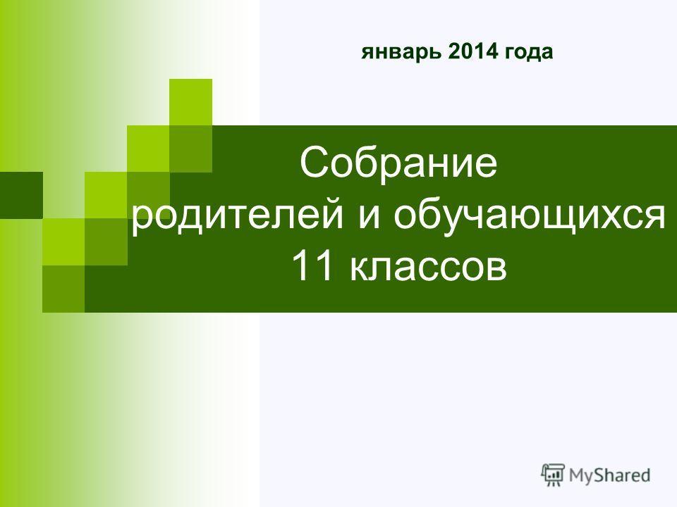 Собрание родителей и обучающихся 11 классов январь 2014 года