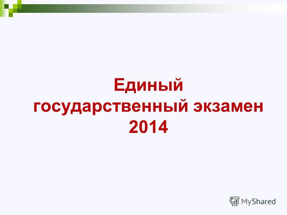 Единый государственный экзамен 2014