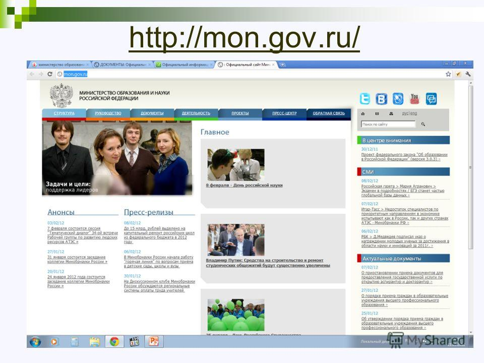http://mon.gov.ru/