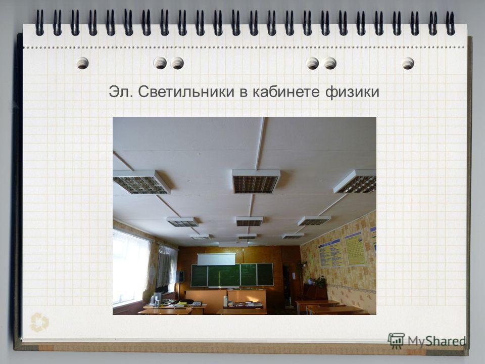 Эл. Светильники в кабинете физики