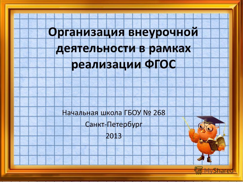 Организация внеурочной деятельности в рамках реализации ФГОС Начальная школа ГБОУ 268 Санкт-Петербург 2013