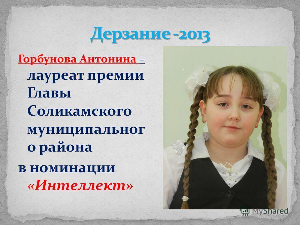 Горбунова Антонина – лауреат премии Главы Соликамского муниципального района в номинации «Интеллект»