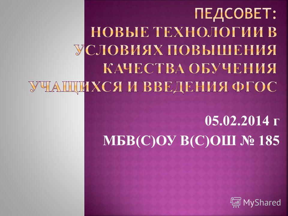05.02.2014 г МБВ(С)ОУ В(С)ОШ 185