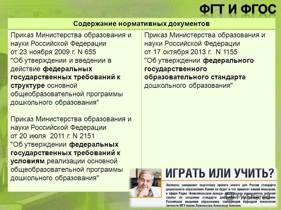 Содержание нормативных документов Приказ Министерства образования и науки Российской Федерации от 23 ноября 2009 г. N 655