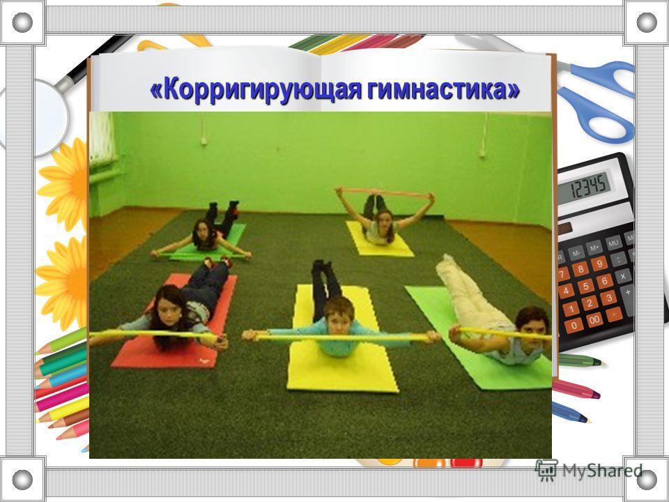 «Корригирующая гимнастика»