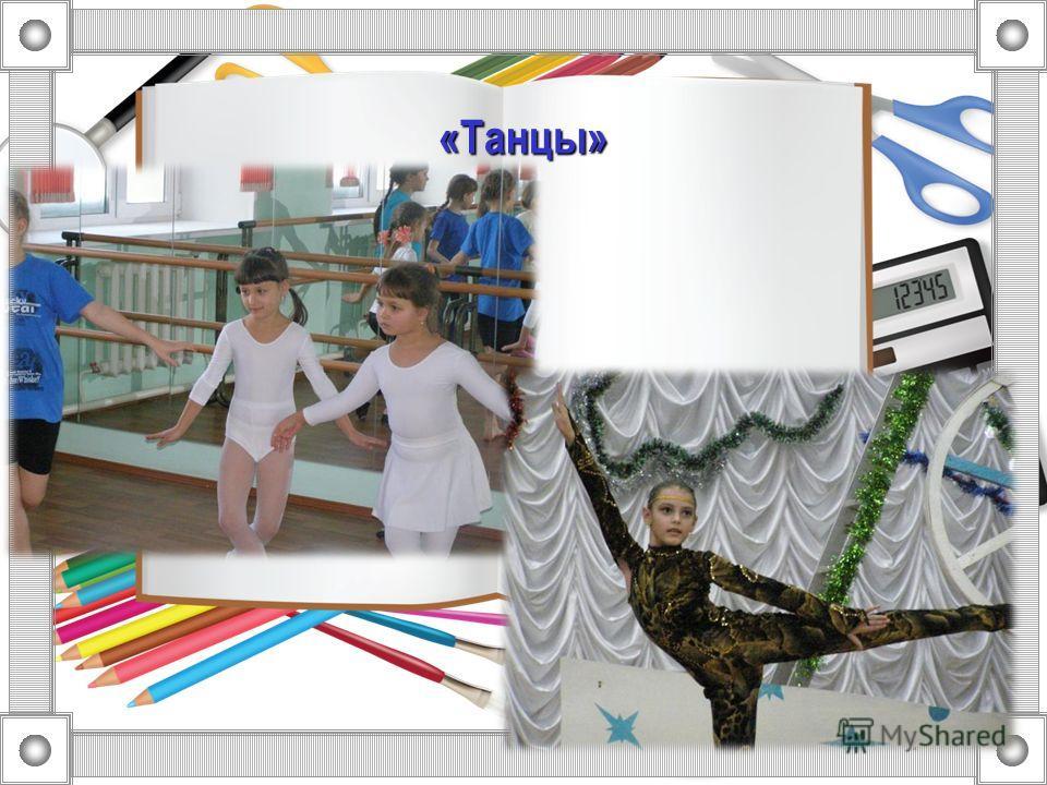 «Танцы»