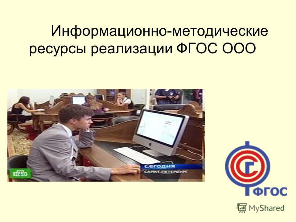 Информационно-методические ресурсы реализации ФГОС ООО
