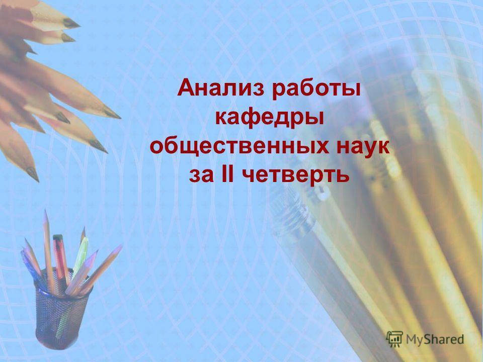 Анализ работы кафедры общественных наук за II четверть