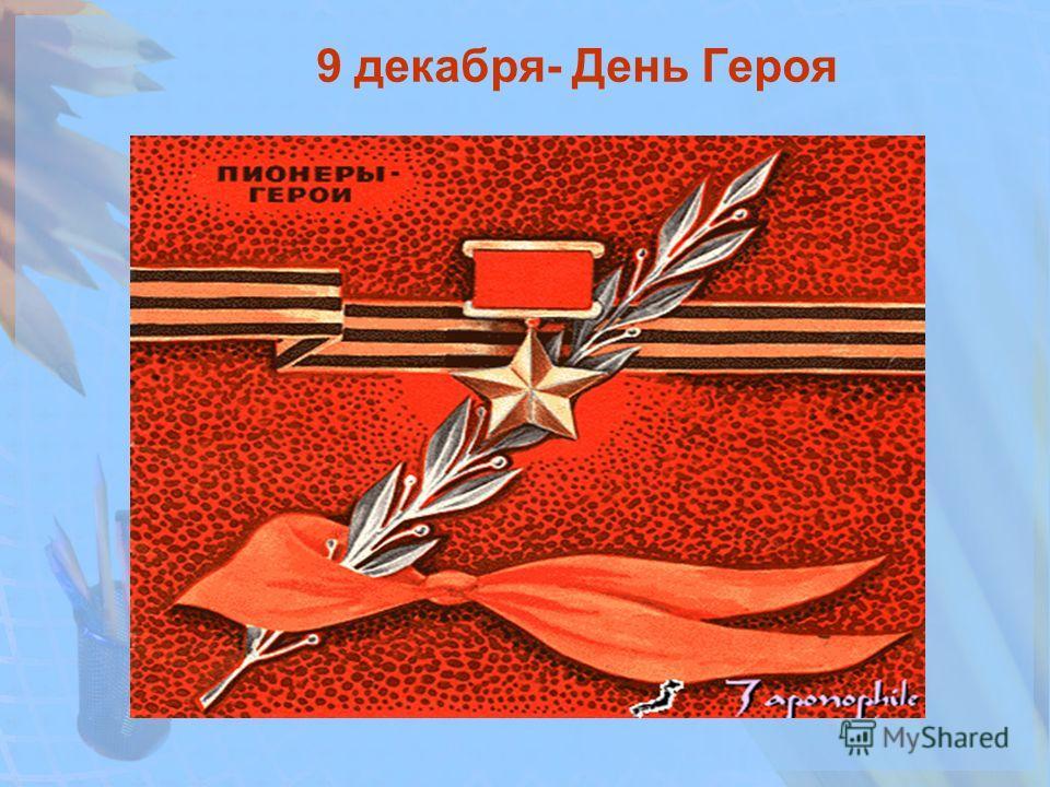 9 декабря- День Героя