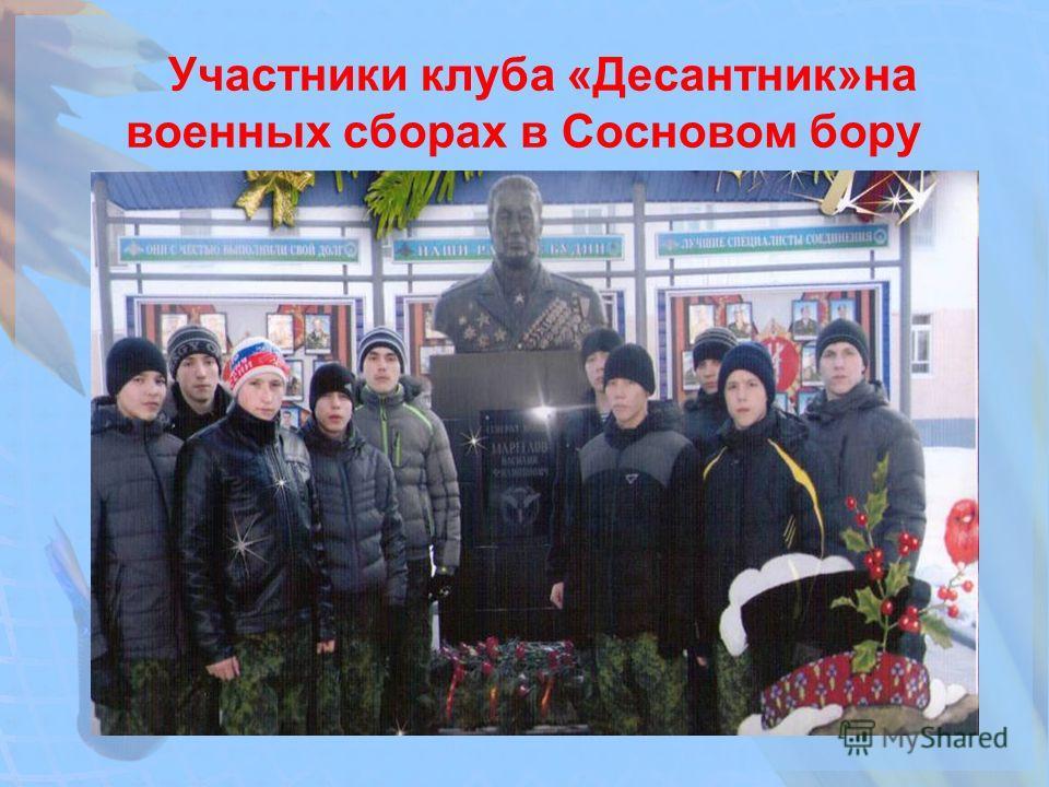 Участники клуба «Десантник»на военных сборах в Сосновом бору