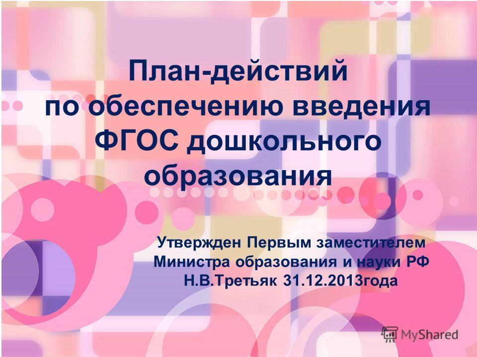 Утвержден Первым заместителем Министра образования и науки РФ Н.В.Третьяк 31.12.2013 года