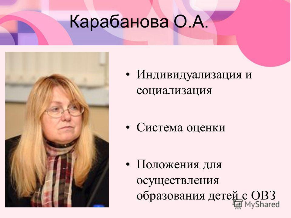 Индивидуализация и социализация Система оценки Положения для осуществления образования детей с ОВЗ Карабанова О.А.