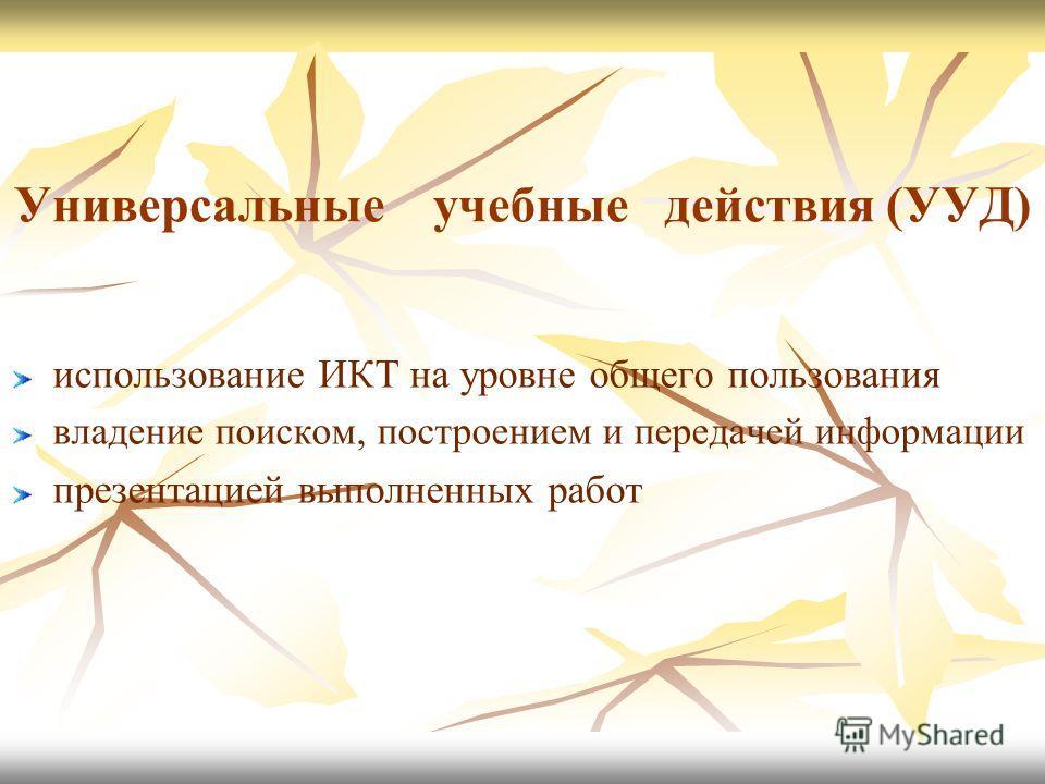 использование ИКТ на уровне общего пользования владение поиском, постройением и передачей информации презентацией выполненных работ