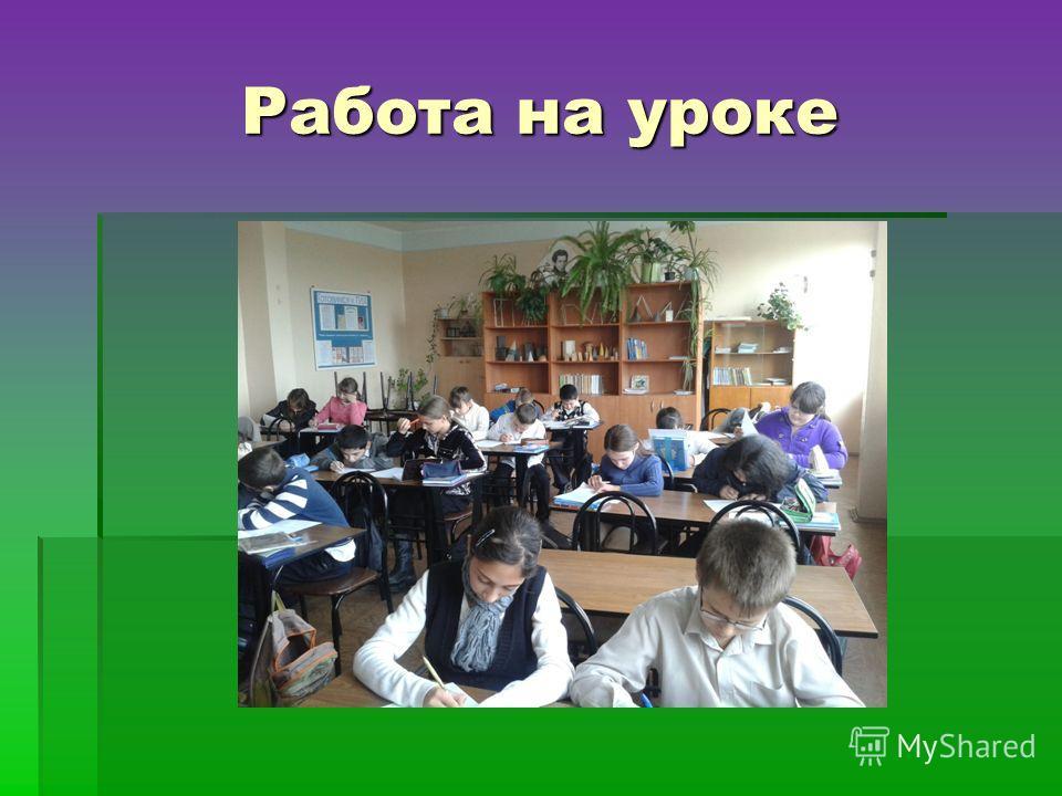 Работа на уроке
