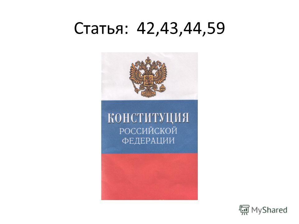 Статья: 42,43,44,59