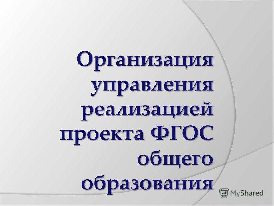 Организация управления реализацией проекта ФГОС общего образования