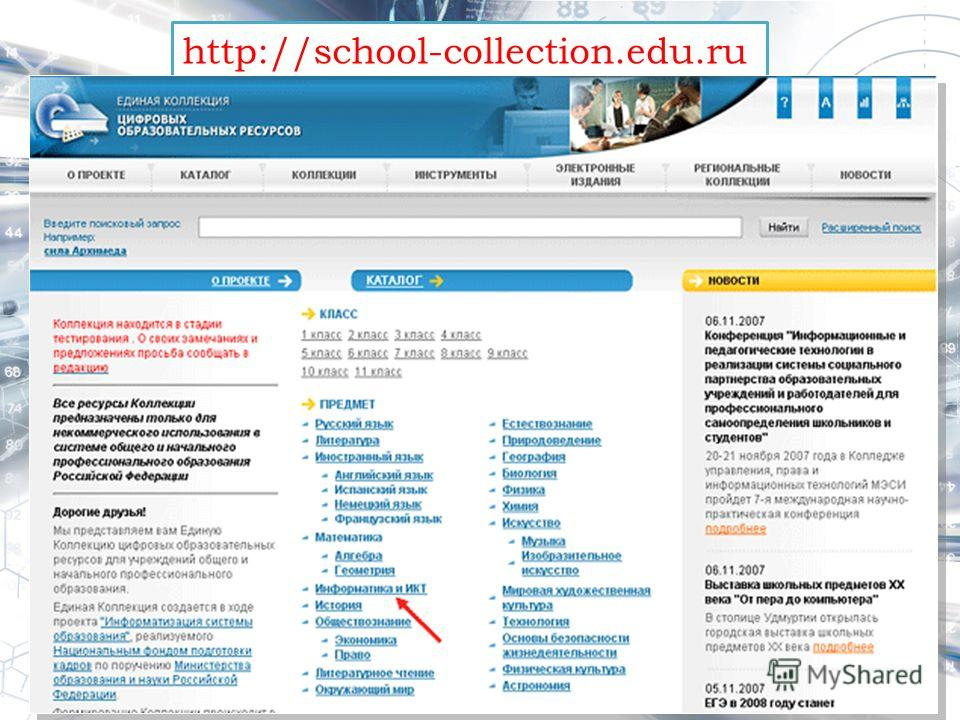 http://school-collection.edu.ru