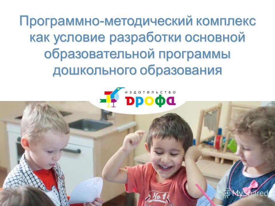 Программно-методический комплекс как условие разработки основной образовательной программы дошкольного образования