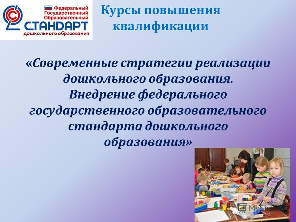 «Современные стратегии реализации дошкольного образования. Внедрение федерального государственного образовательного стандарта дошкольного образования» Курсы повышения квалификации