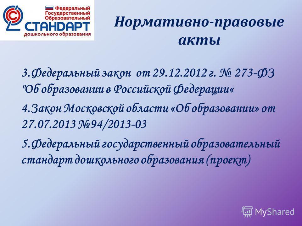 Нормативно-правовые акты 3. Федеральный закон от 29.12.2012 г. 273-ФЗ
