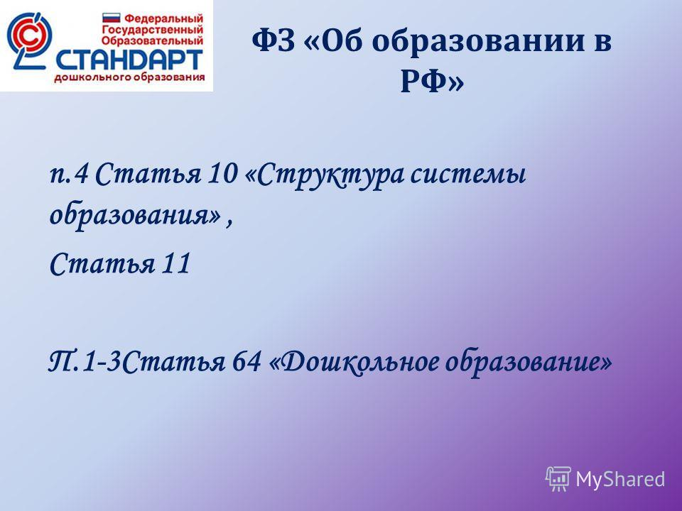 ФЗ «Об образовании в РФ» п.4 Статья 10 «Структура системы образования», Статья 11 П.1-3Статья 64 «Дошкольное образование»