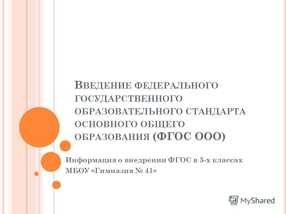 В ВЕДЕНИЕ ФЕДЕРАЛЬНОГО ГОСУДАРСТВЕННОГО ОБРАЗОВАТЕЛЬНОГО СТАНДАРТА ОСНОВНОГО ОБЩЕГО ОБРАЗОВАНИЯ (ФГОС ООО) Информация о внедрении ФГОС в 5-х классах МБОУ «Гимназия 41»