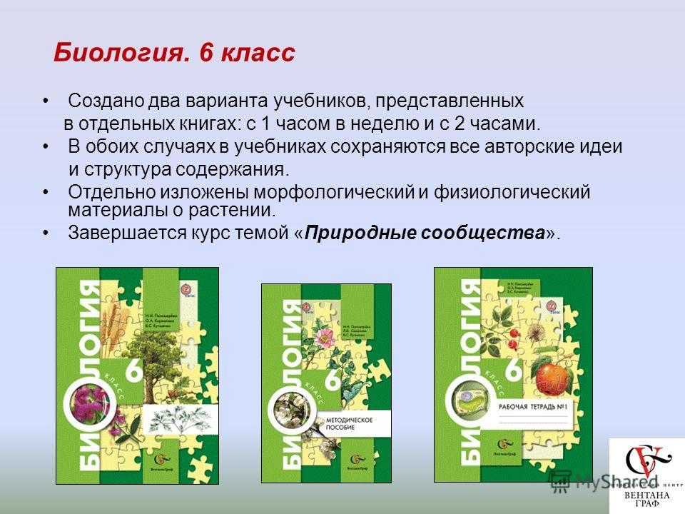 Учебник 2000г по биологии 6 класс пономарева скачать бесплатно
