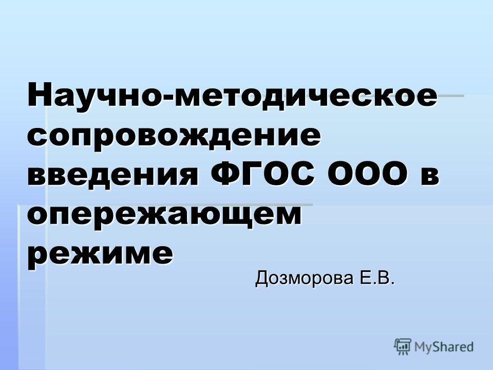 Научно-методическое сопровождение введения ФГОС ООО в опережающем режиме Дозморова Е.В.