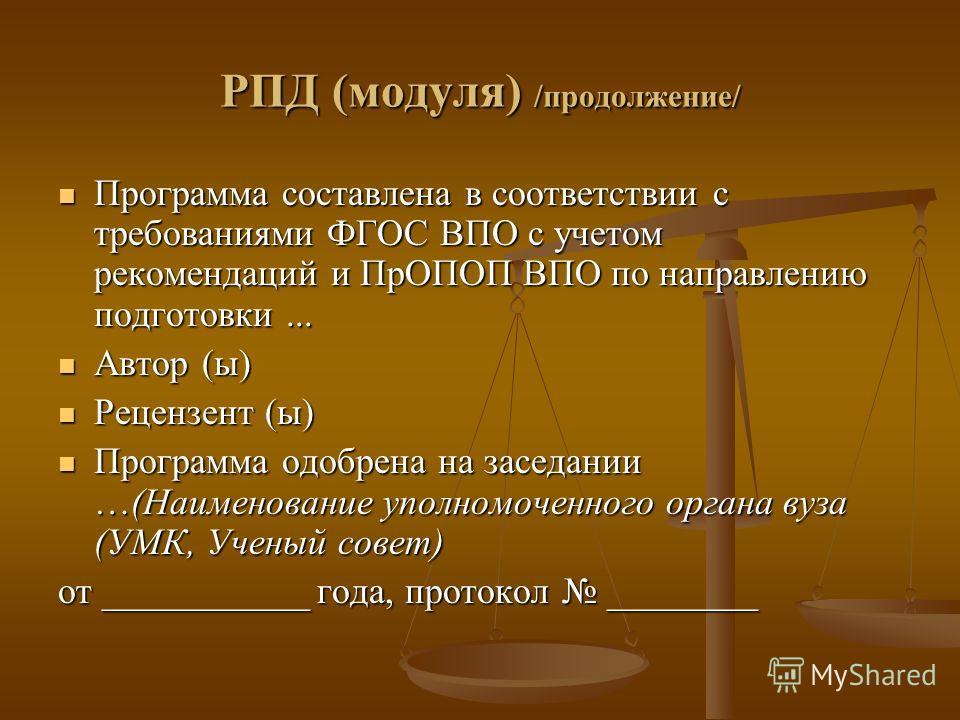 РПД (модуля) /продолжение/ Программа составлена в соответствии с требованиями ФГОС ВПО с учетом рекомендаций и ПрОПОП ВПО по направлению подготовки... Программа составлена в соответствии с требованиями ФГОС ВПО с учетом рекомендаций и ПрОПОП ВПО по н