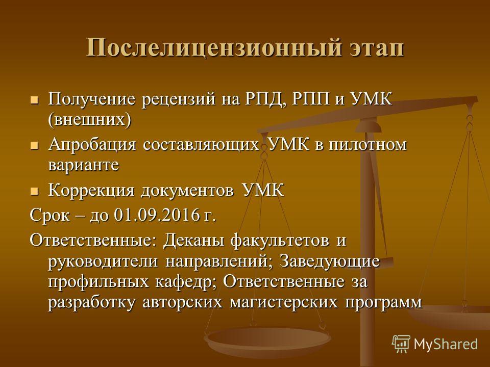 Послелицензионный этап Получение рецензий на РПД, РПП и УМК (внешних) Получение рецензий на РПД, РПП и УМК (внешних) Апробация составляющих УМК в пилотном варианте Апробация составляющих УМК в пилотном варианте Коррекция документов УМК Коррекция доку