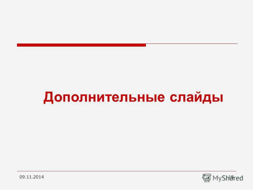 09.11.201418 Дополнительные слайды
