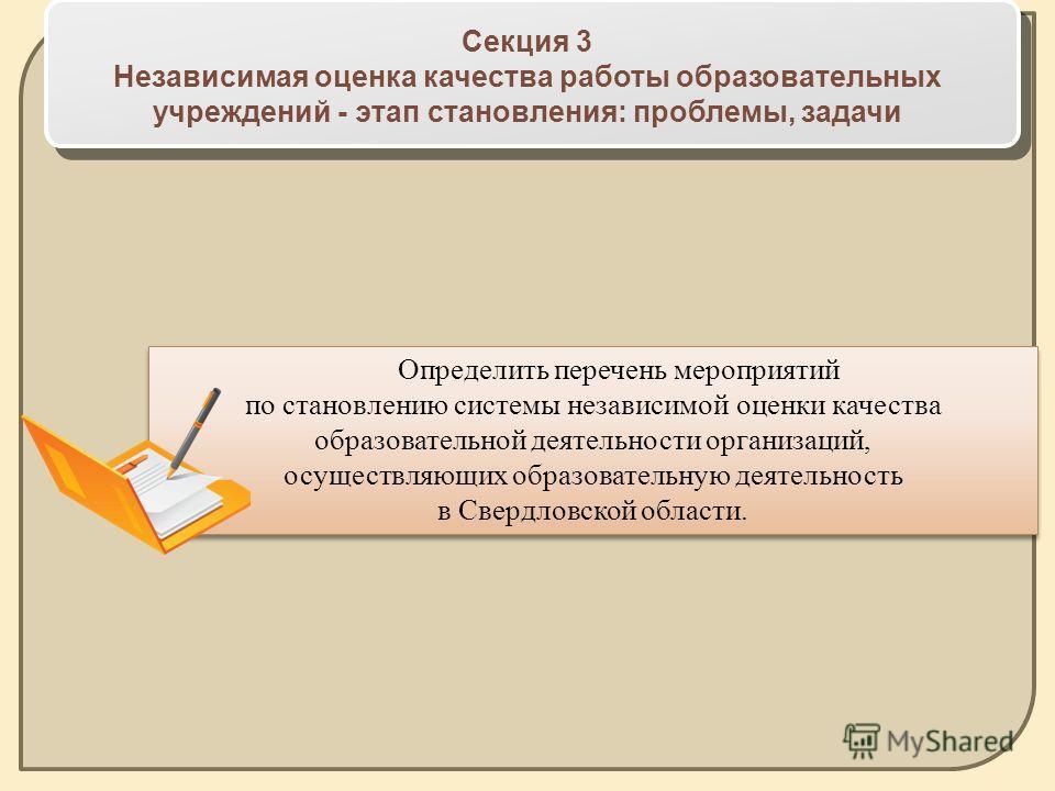 Секция 3 Независимая оценка качества работы образовательных учреждений - этап становления: проблемы, задачи Определить перечень мероприятий по становлению системы независимой оценки качества образовательной деятельности организаций, осуществляющих об