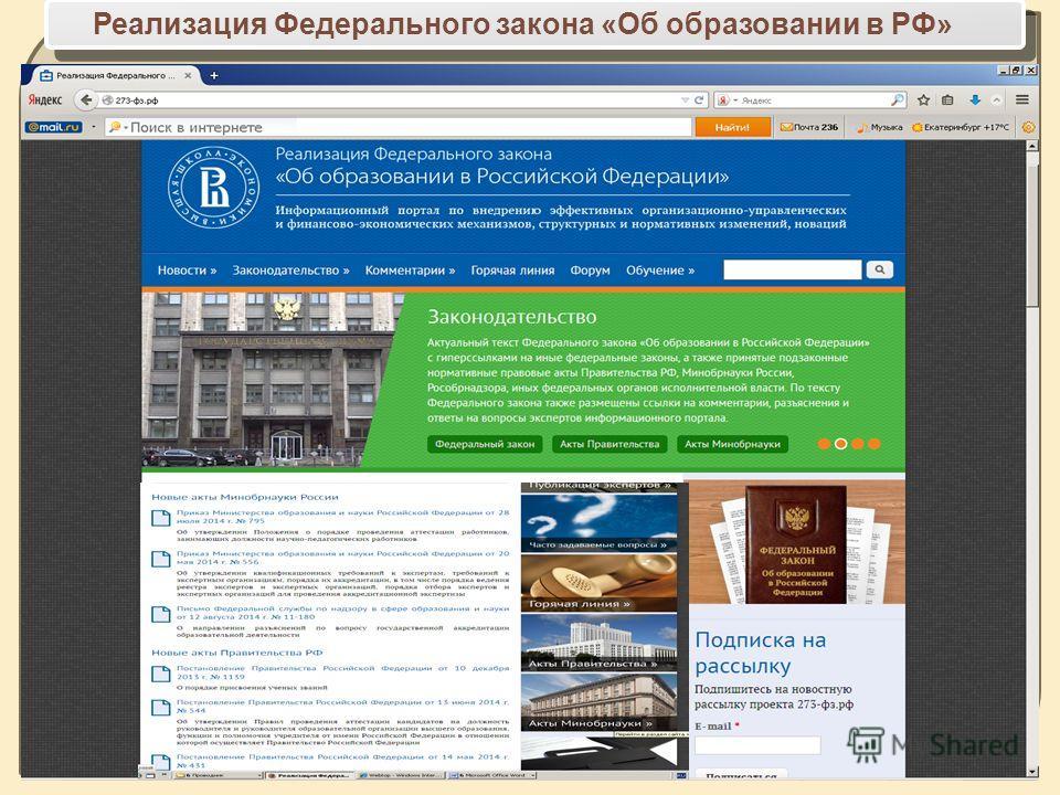 273- ФЗ. РФ Реализация Федерального закона «Об образовании в РФ»