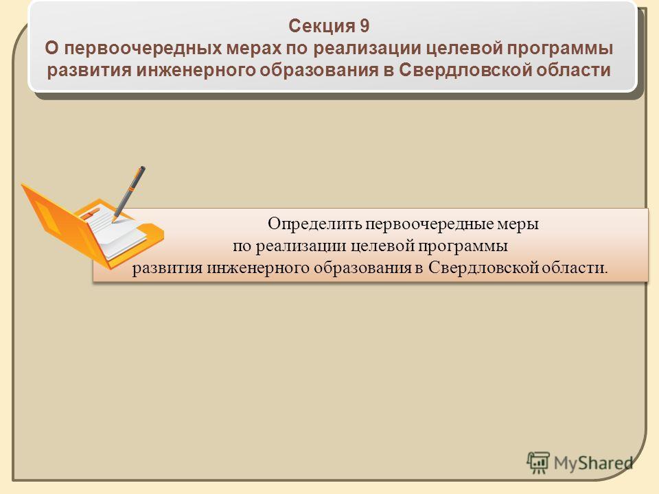 Секция 9 О первоочередных мерах по реализации целевой программы развития инженерного образования в Свердловской области Определить первоочередные меры по реализации целевой программы развития инженерного образования в Свердловской области.