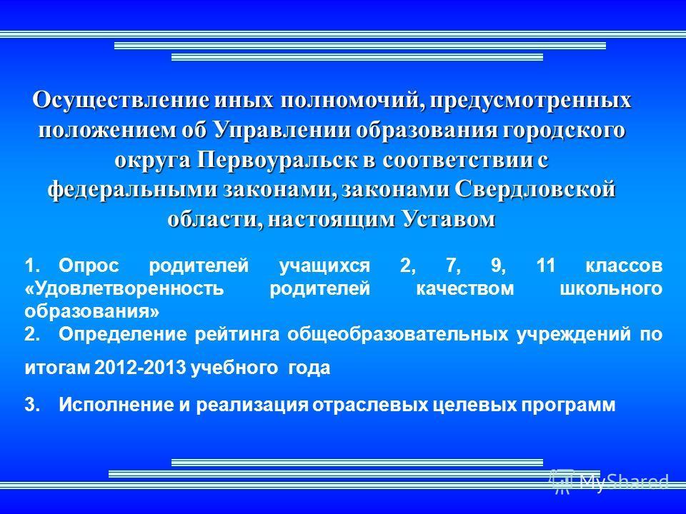 Осуществление иных полномочий, предусмотренных положением об Управлении образования городского округа Первоуральск в соответствии с федеральными законами, законами Свердловской области, настоящим Уставом 1. Опрос родителей учащихся 2, 7, 9, 11 классо