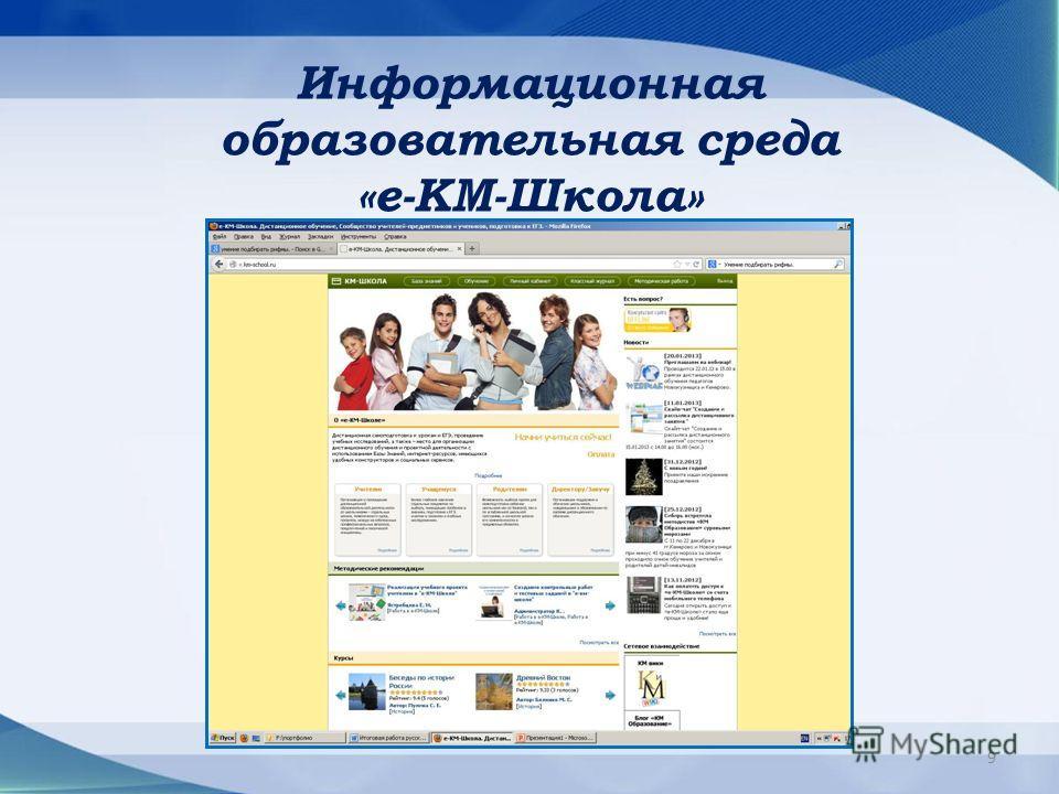 Информационная образовательная среда «е-КМ-Школа» 9